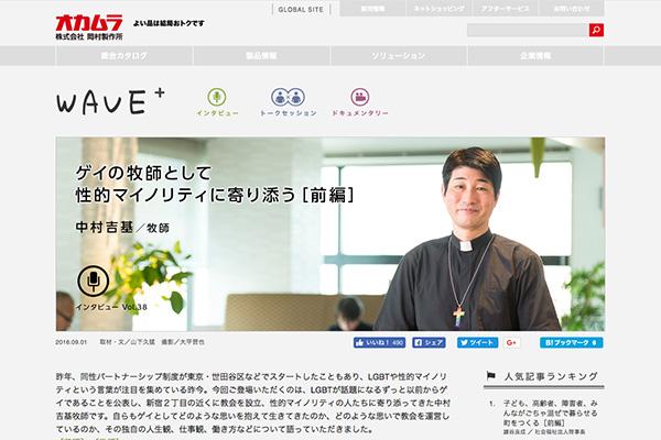 オカムラ「WAVE+」 インタビュー