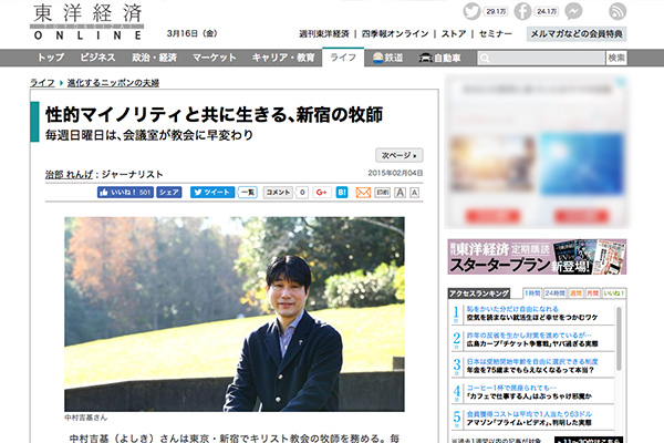 東洋経済オンライン インタビュー